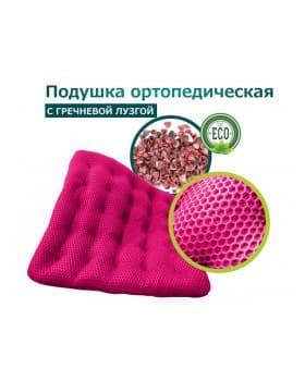 Подушка ортопедическая 45х45см КРАСНАЯ