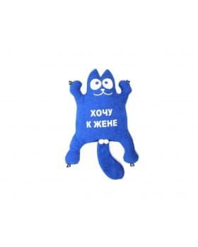 """Кот """"Хочу К Жене"""" Синий"""