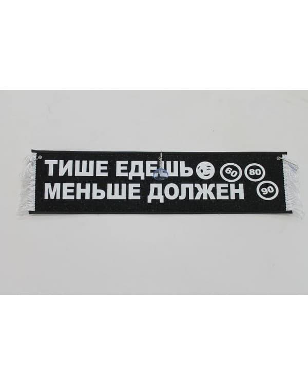 """Вымпел """"Тише едешь меньше должен"""" (50 см)"""