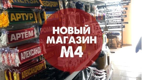 Открытие магазина на М4 986-й км