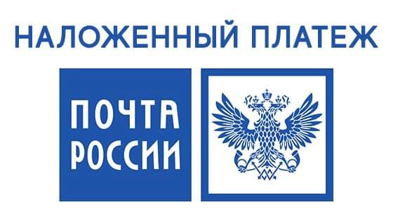 Наложенный платеж Почтой России.