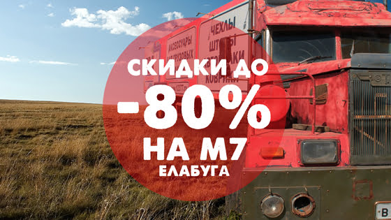 Распродажа на М7
