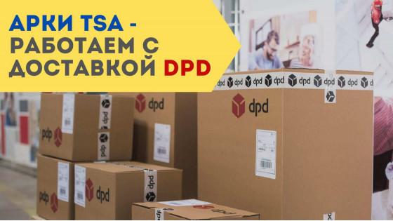 Теперь работаем с транспортной компанией DPD