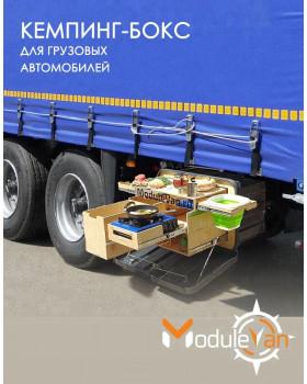 Кемпинг-бокс MV-050 для грузовых автомобилей
