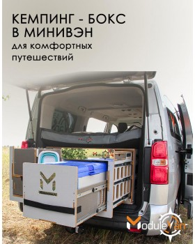 Кемпинг-бокс MV-0150 увеличенный для легковых авто