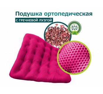 Подушка ортопедическая 40х40 см