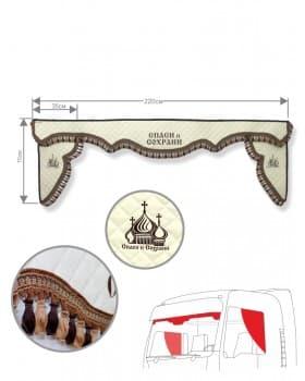 Комплект ламбрекен лобового окна c уголками Спаси и Сохрани