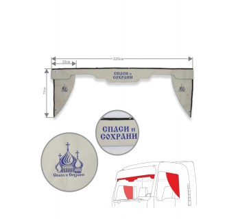 НеКомплект Ламбрекен лобового окна и уголки Спаси и Сохрани