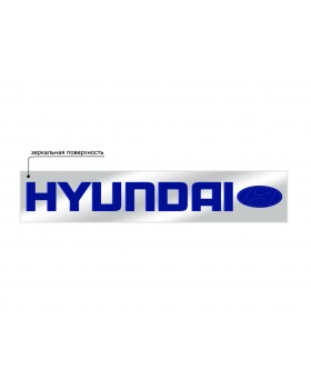 Наклейка табличка для грузовика HYUNDAI
