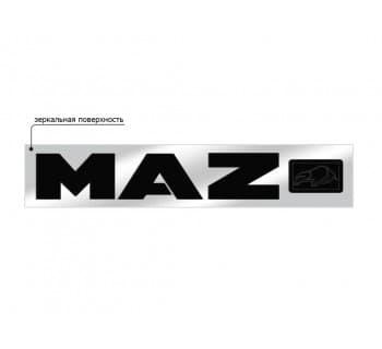 Наклейка табличка для грузовика MAZ