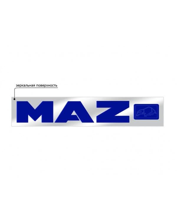 Наклейка табличка для грузовика MAZ синий серебро