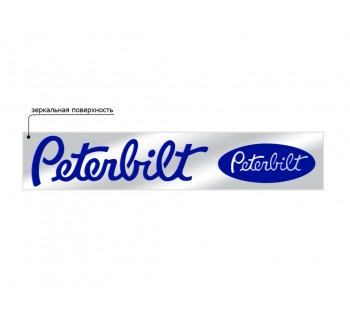 Наклейка табличка для грузовика PETERBILT