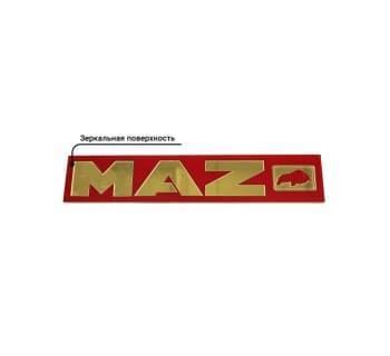 Наклейка из пластика для грузовика MAZ