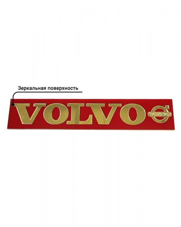 Наклейка табличка для грузовика VOLVO
